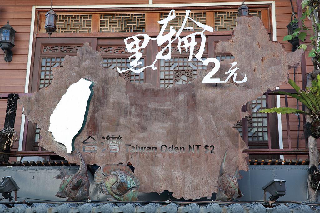 20130610台灣黑輪2元 (2)