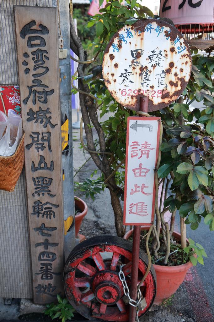20130610台灣黑輪2元 (9)