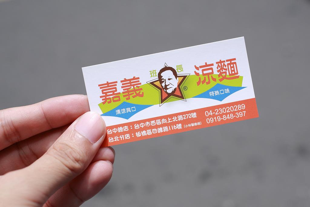 20130616嘉義涼麵 (10)