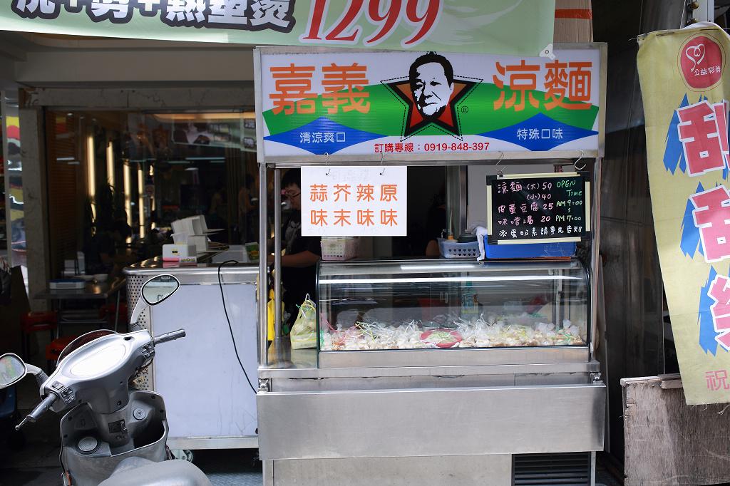 20130616嘉義涼麵 (2)