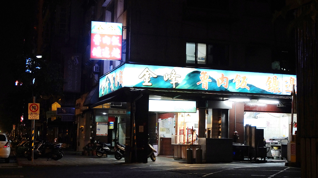 20130621金峰滷肉飯 (1)