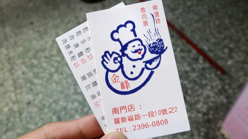 20130621金峰滷肉飯 (17)