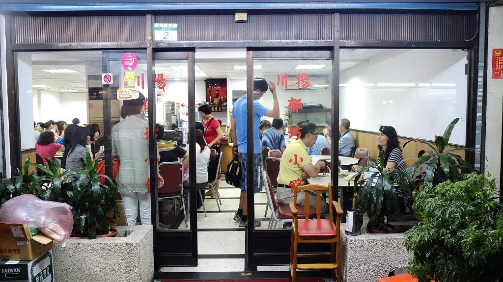 20130628川揚郁坊小館 (1).jpg