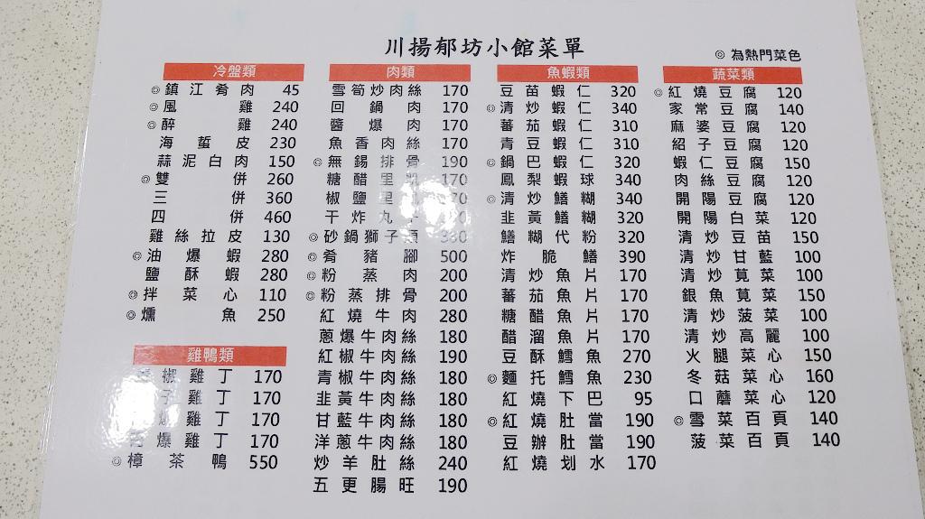 20130628川揚郁坊小館 (6).jpg