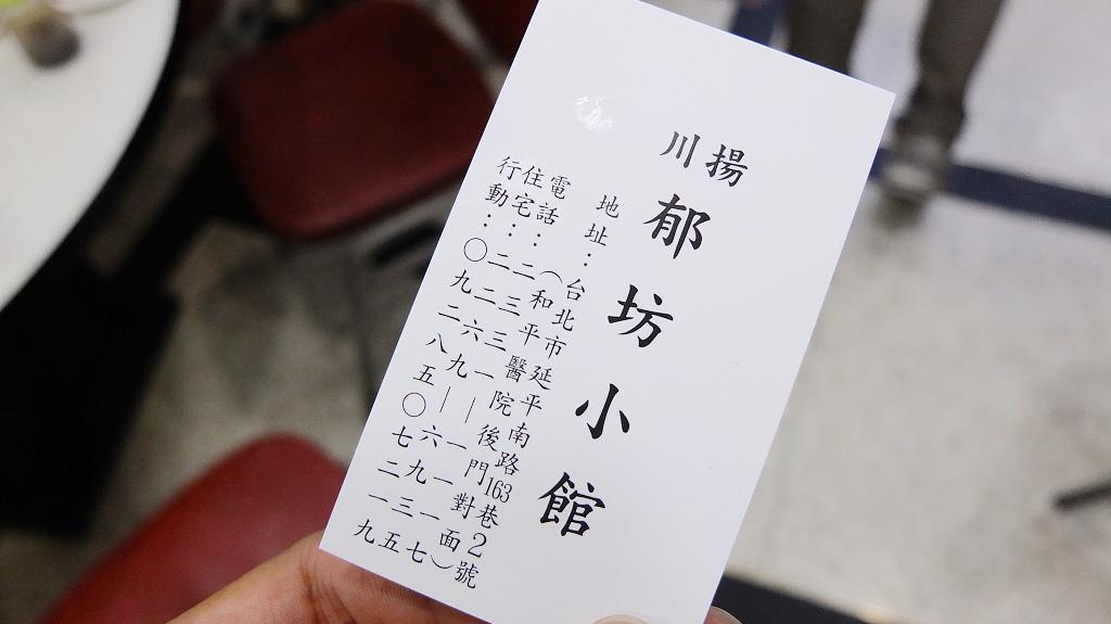 20130628川揚郁坊小館 (25).jpg