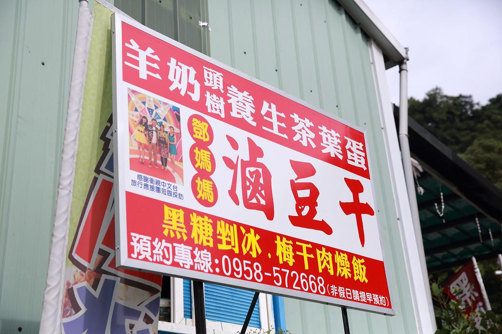 20130625鄧媽嗎豆乾 (1).jpg
