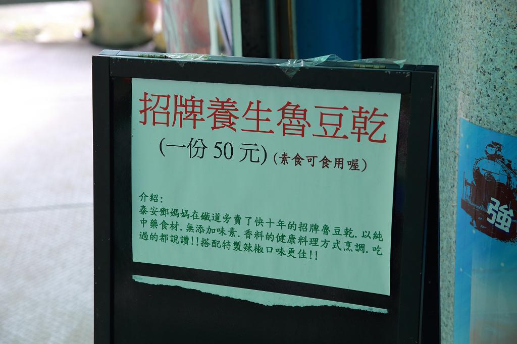 20130625鄧媽嗎豆乾 (8).jpg