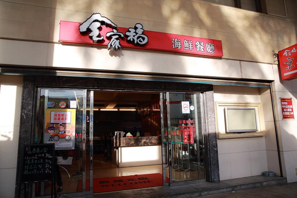 20130625全家福海鮮餐廳 (1).jpg