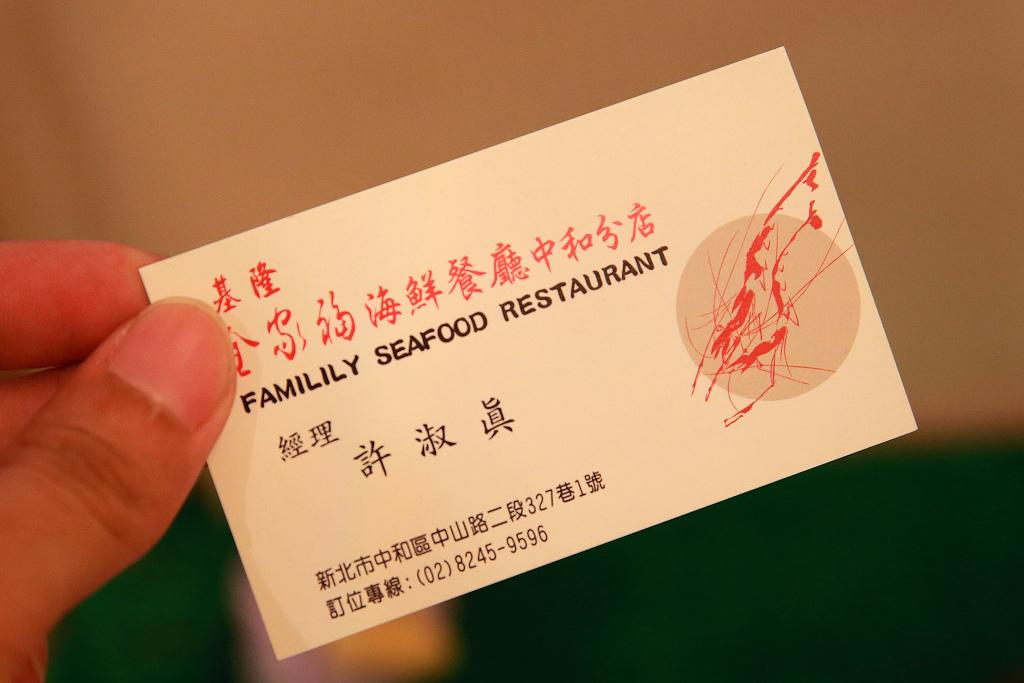 20130625全家福海鮮餐廳 (29).jpg