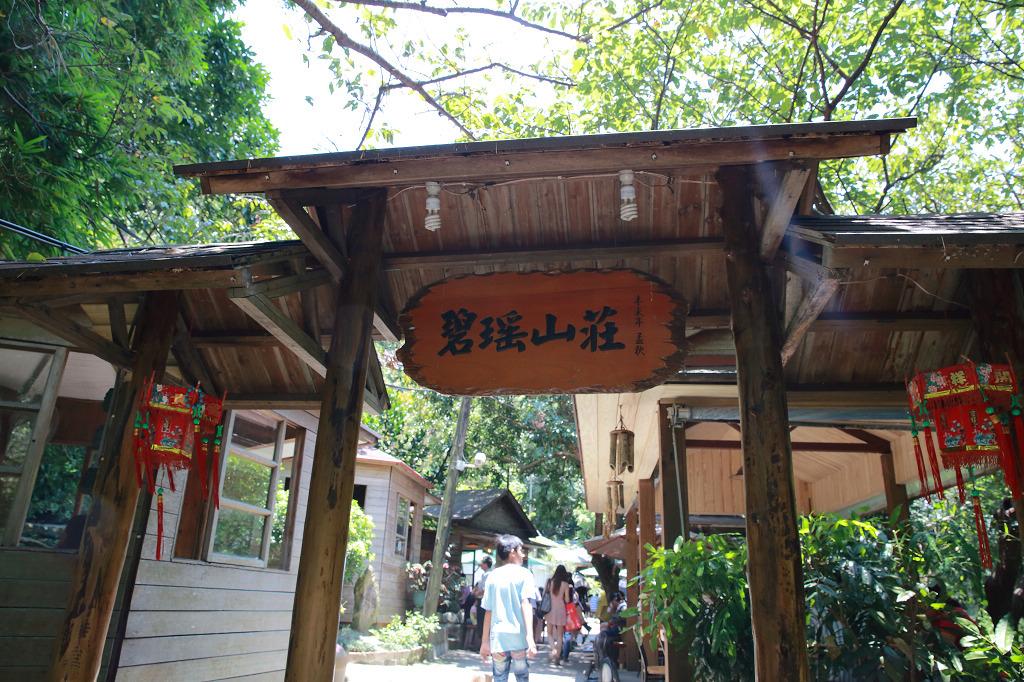 1020707碧瑤山莊 (1).jpg