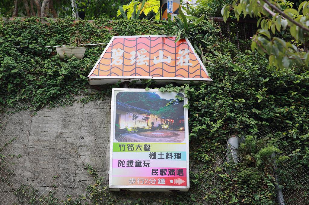 1020707碧瑤山莊 (20).jpg