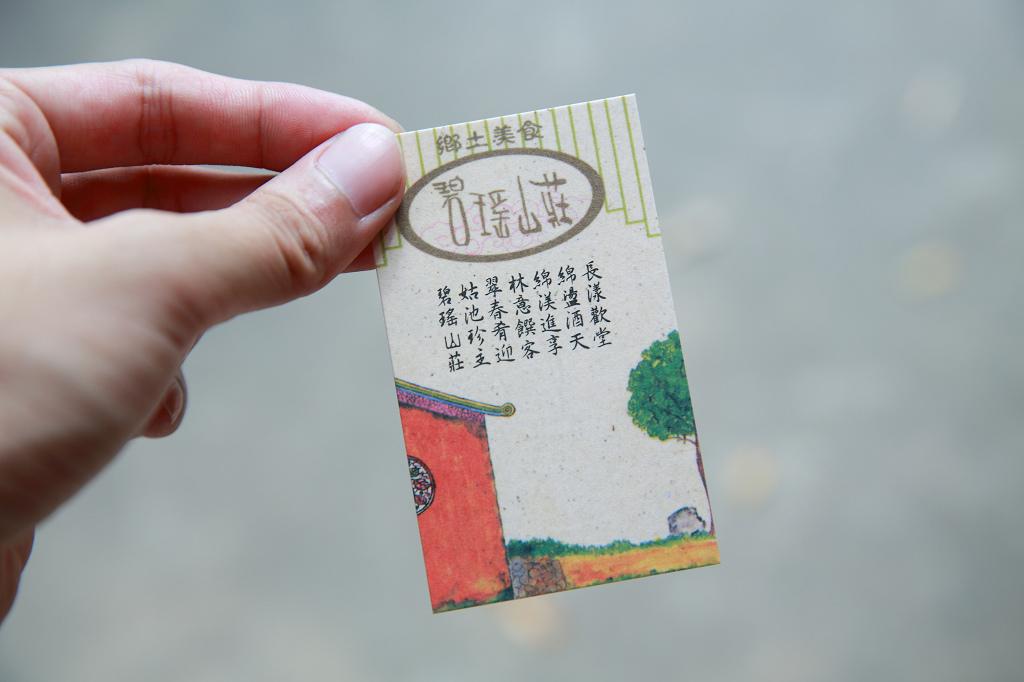 1020707碧瑤山莊 (22).jpg