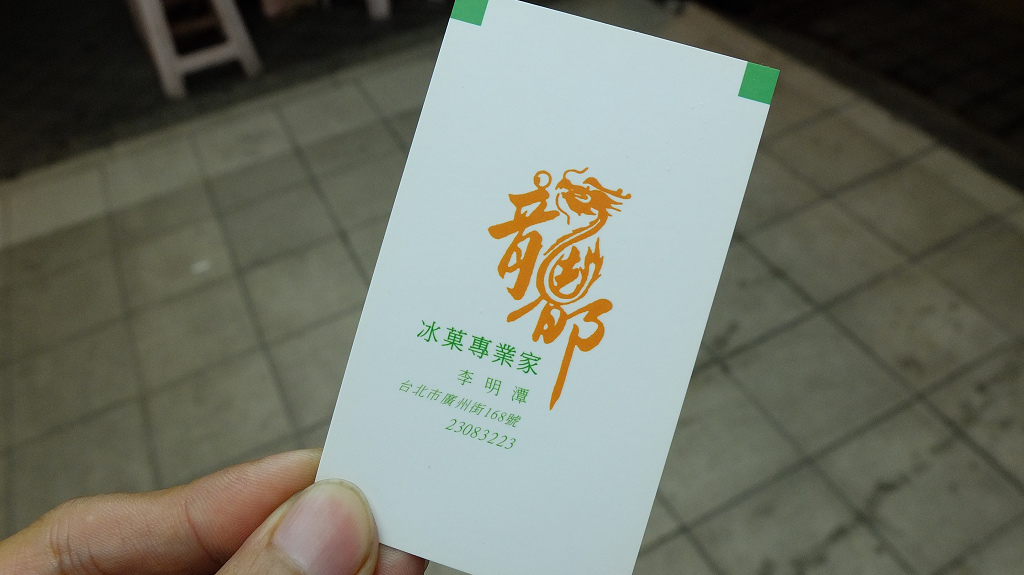 20130708龍都冰果室 (23).jpg