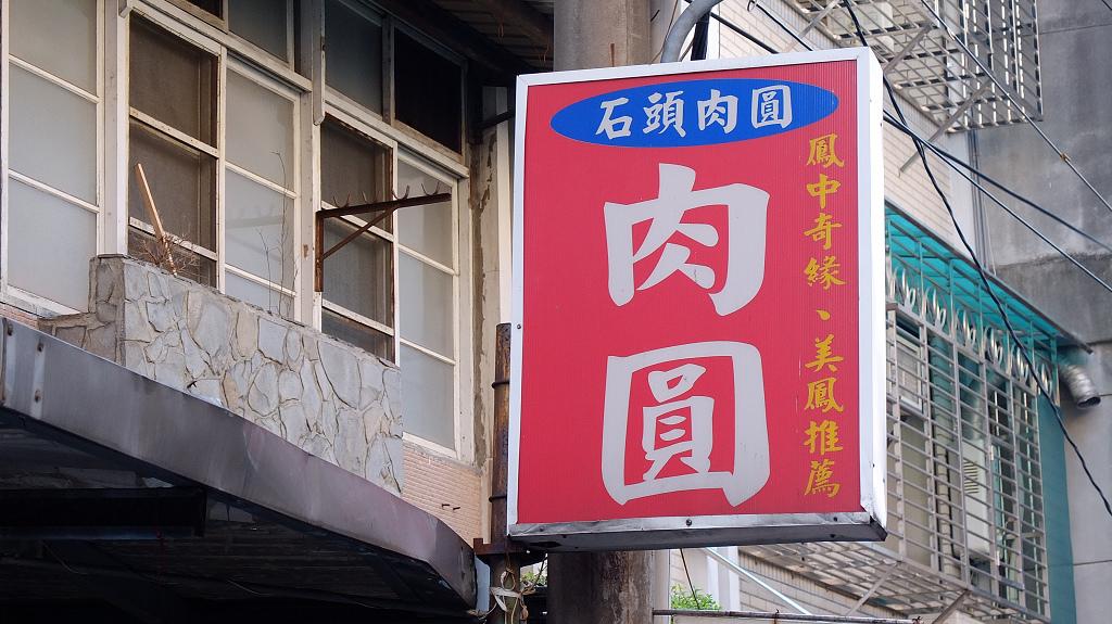 20130704石頭肉圓 (1).jpg