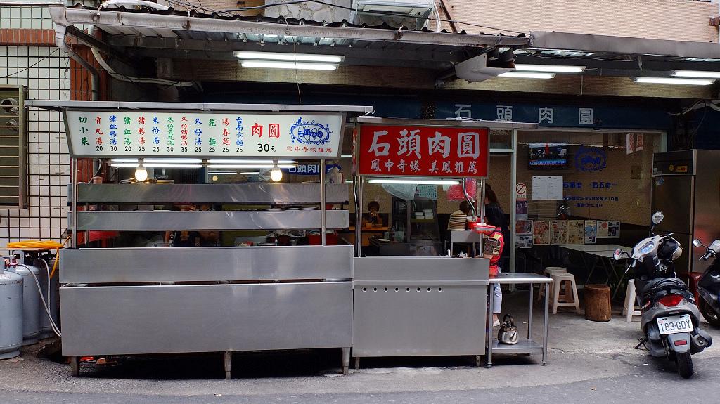 20130704石頭肉圓 (2).jpg