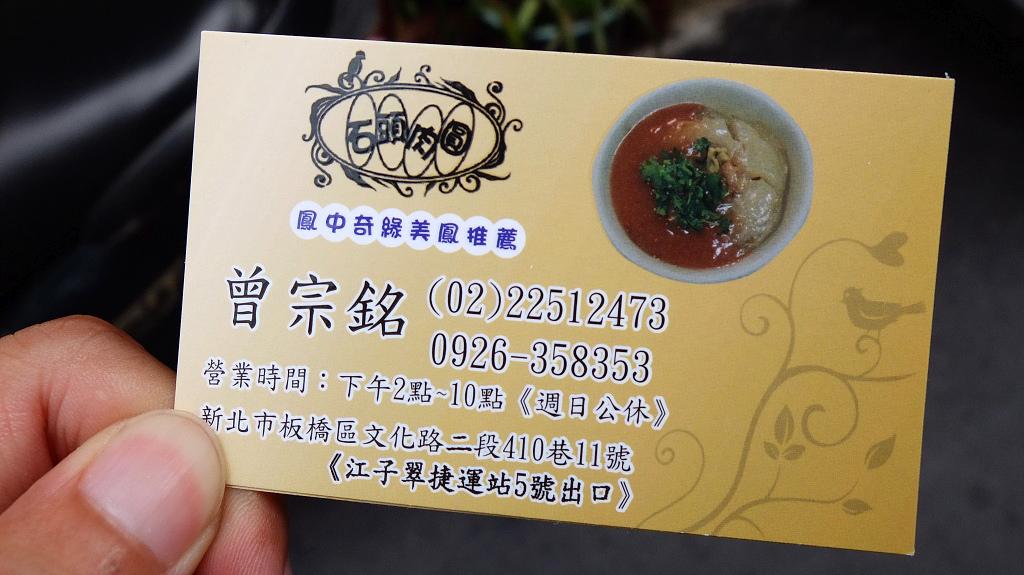 20130704石頭肉圓 (21).jpg