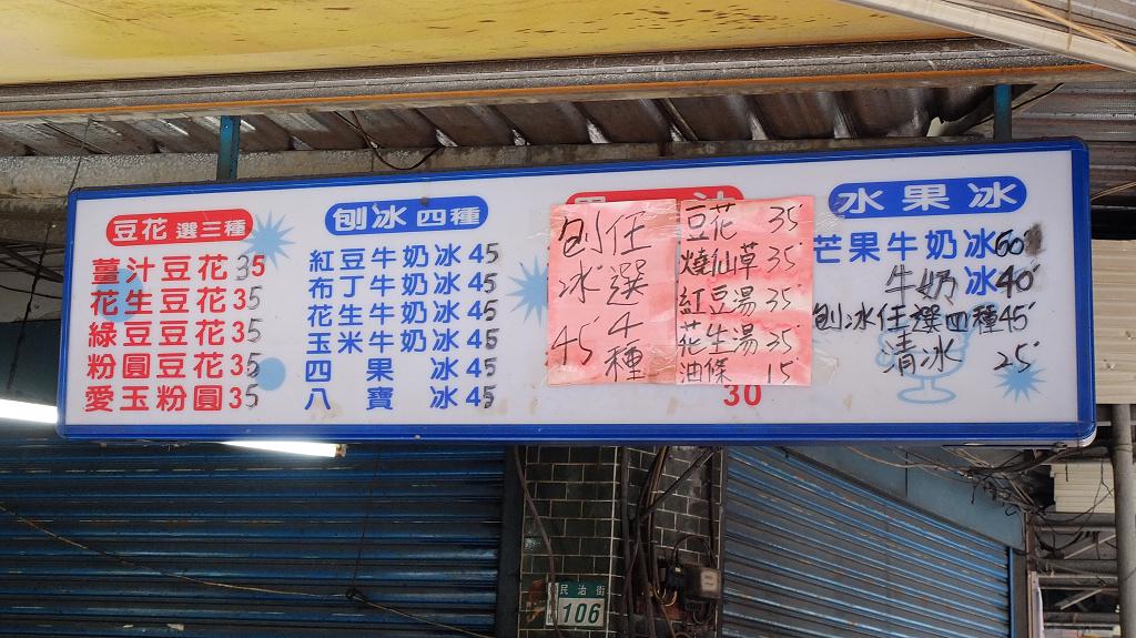 20130701金旺豆花 (3).jpg