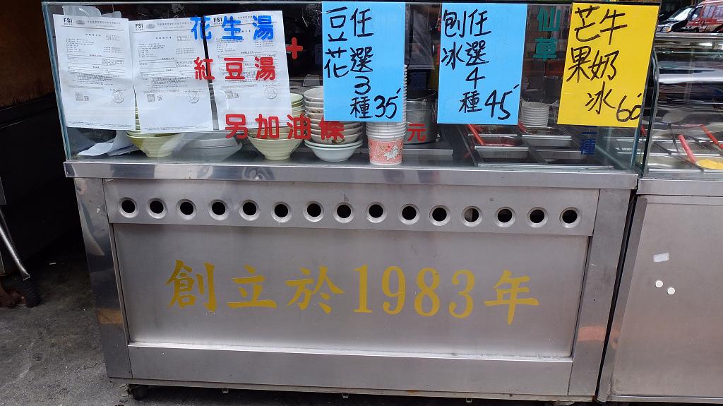 20130701金旺豆花 (5).jpg
