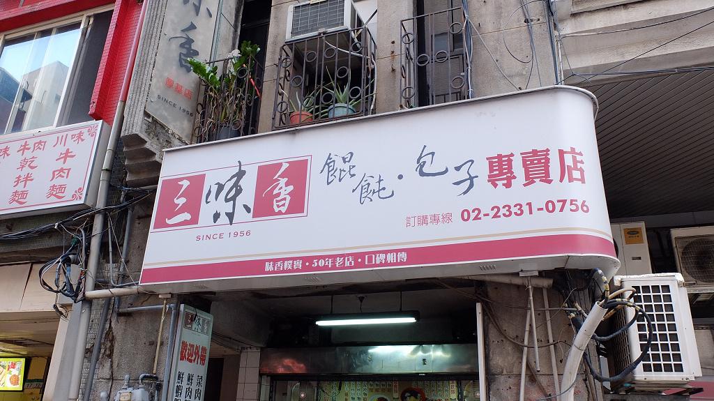 20130711三味香 (1).jpg