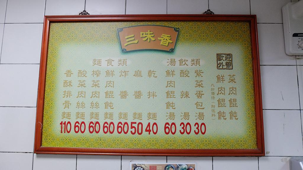 20130711三味香 (9).jpg