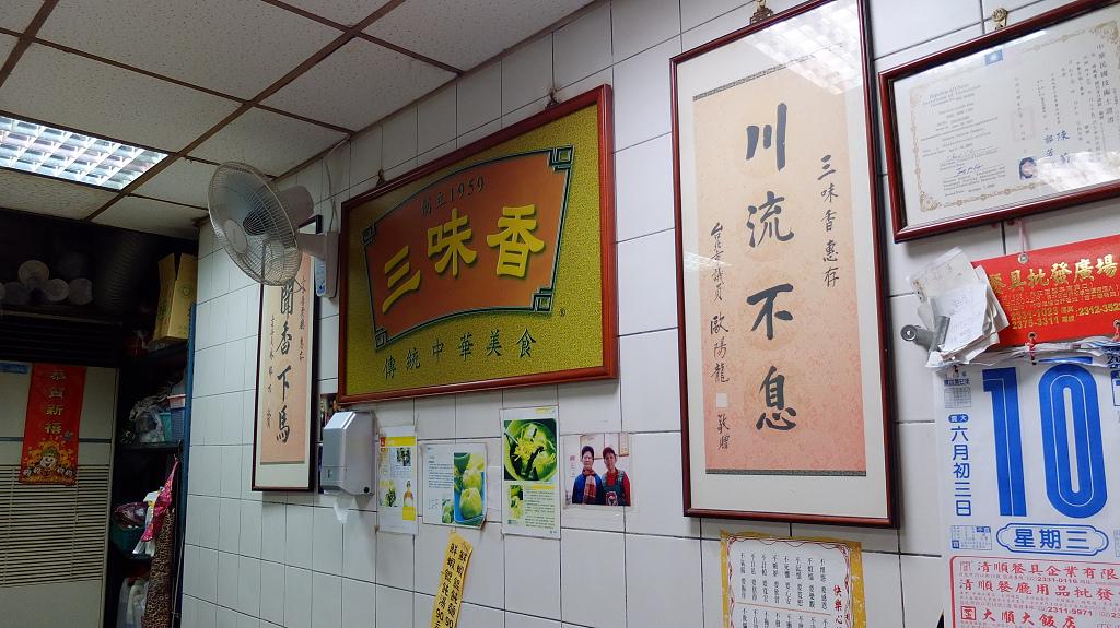 20130711三味香 (11).jpg