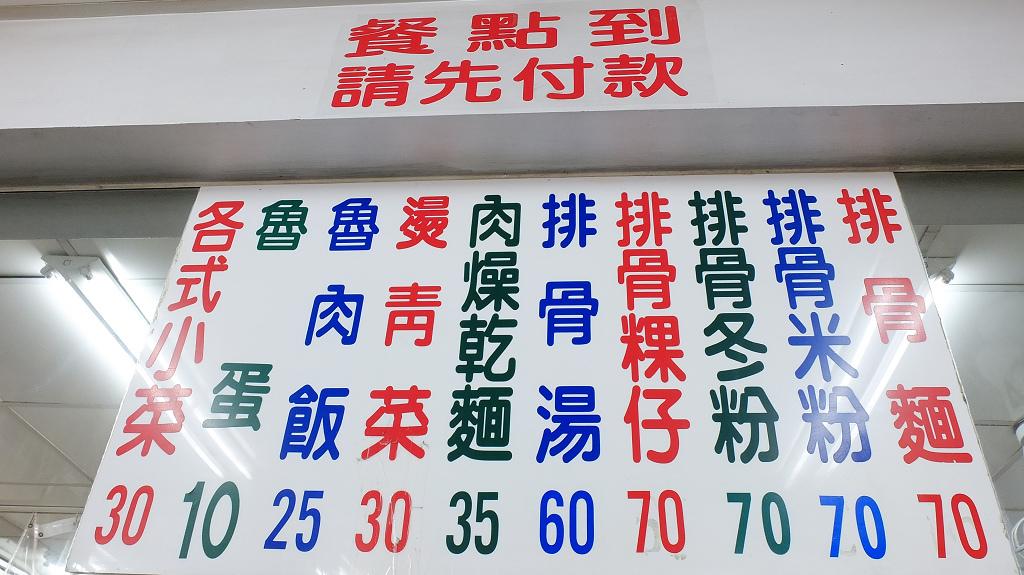 20130712楊家排骨酥 (5).jpg