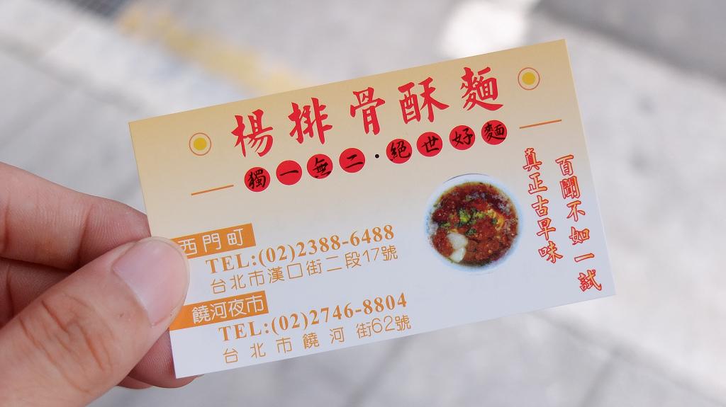 20130712楊家排骨酥 (13).jpg
