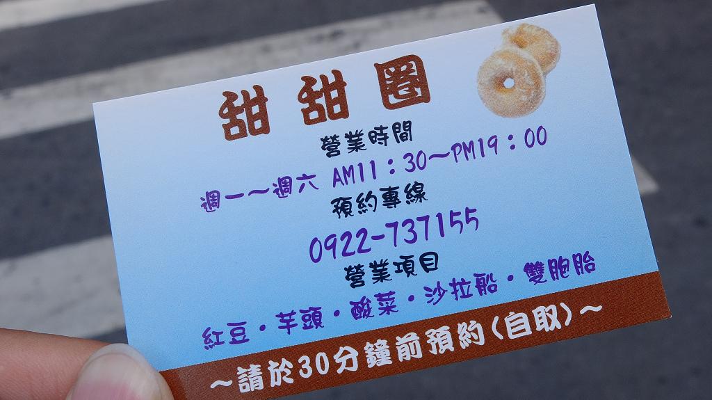 20130716民治街甜甜圈 (7).jpg