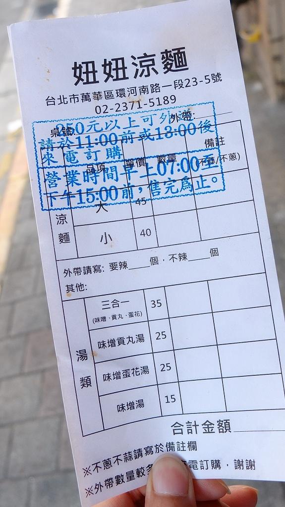 20130717妞妞涼麵 (9).jpg