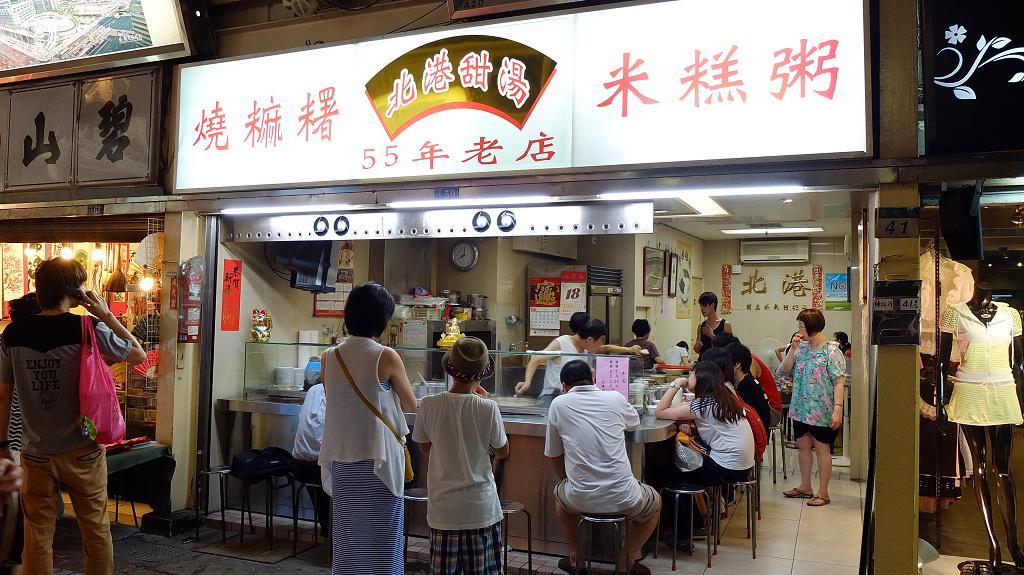 20130718北港甜湯 (1).jpg