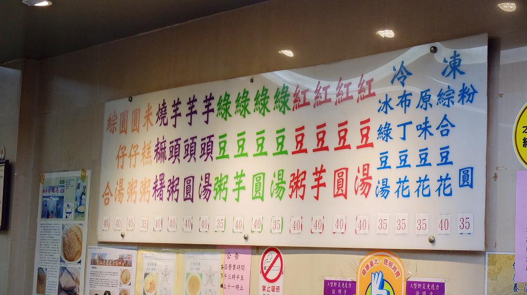 20130718北港甜湯 (4).jpg