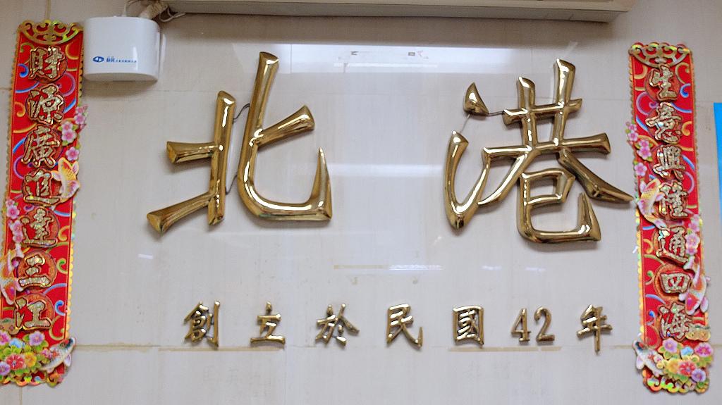 20130718北港甜湯 (7).jpg