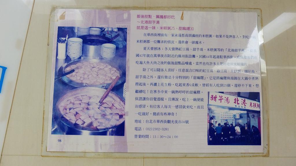 20130718北港甜湯 (13).jpg
