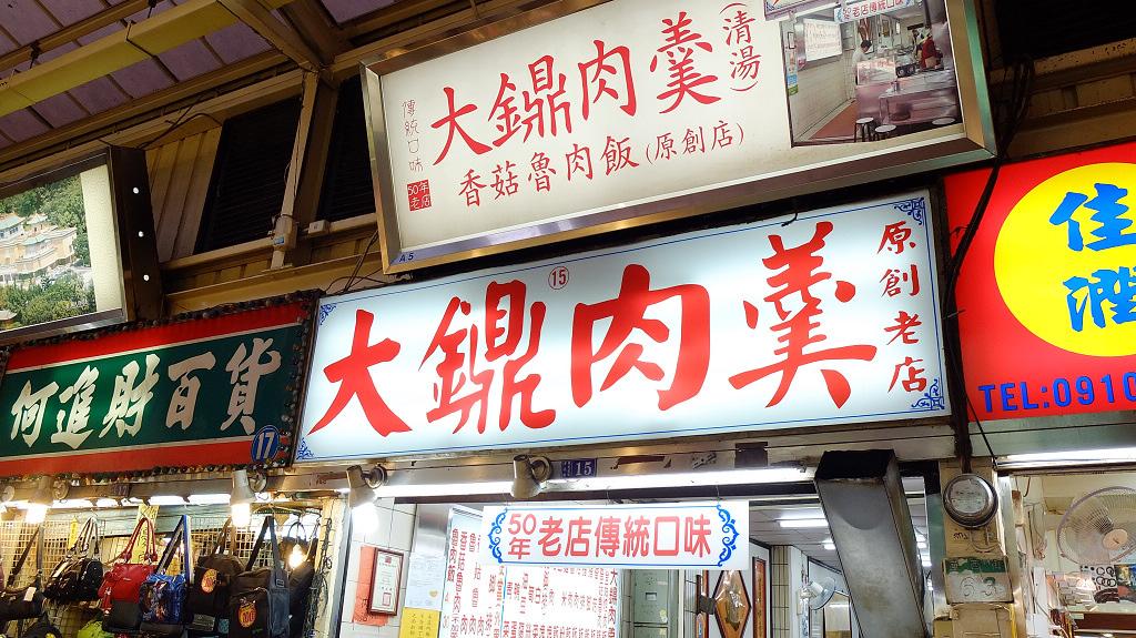 20130719大鼑肉羹 (1).jpg
