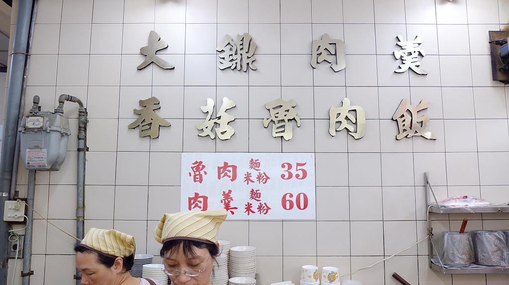 20130719大鼑肉羹 (2).jpg