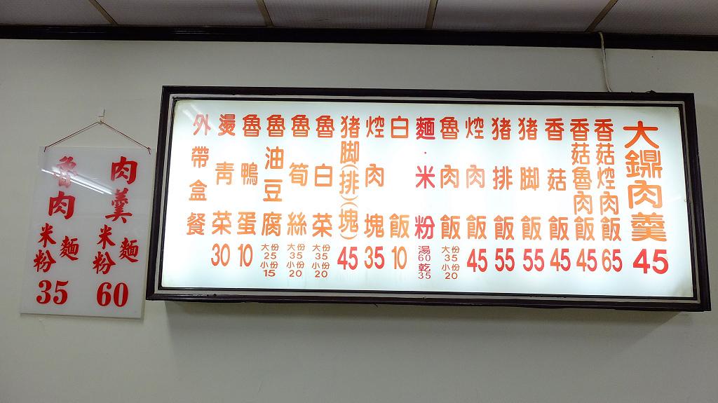 20130719大鼑肉羹 (7).jpg