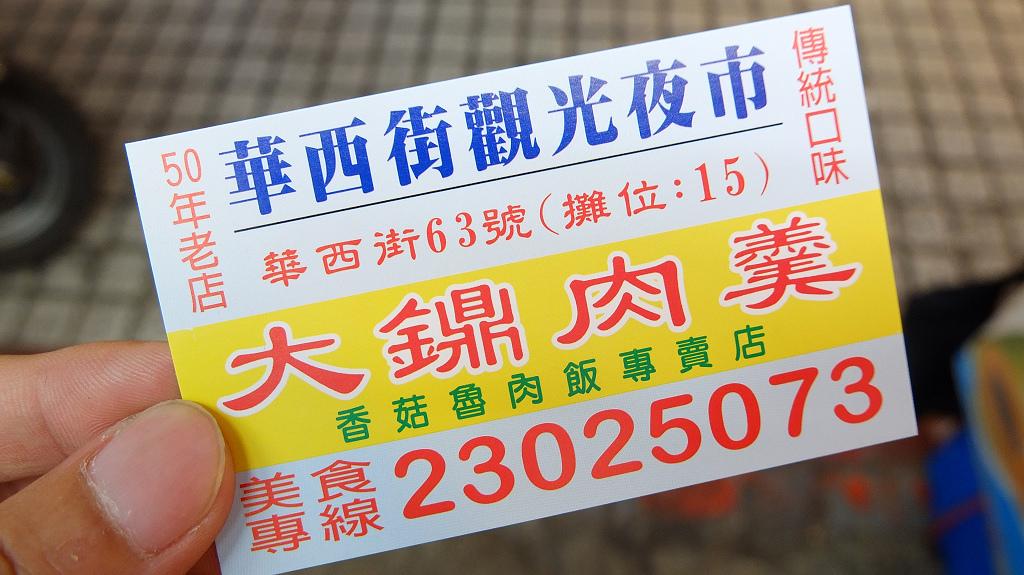 20130719大鼑肉羹 (17).jpg