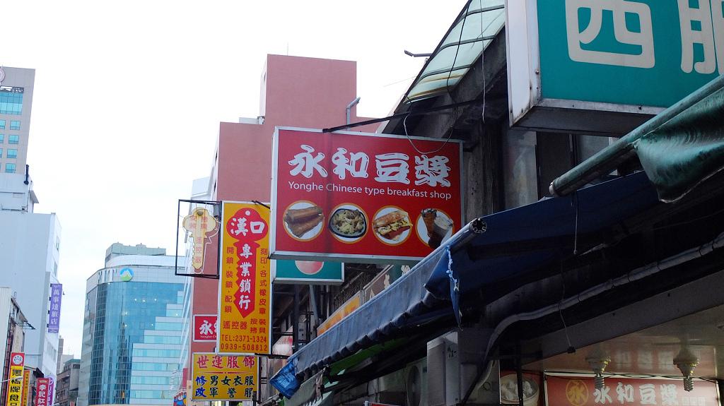 20130720-西門町永和豆漿 (1).jpg