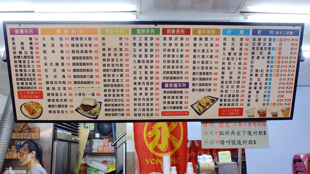 20130720-西門町永和豆漿 (3).jpg