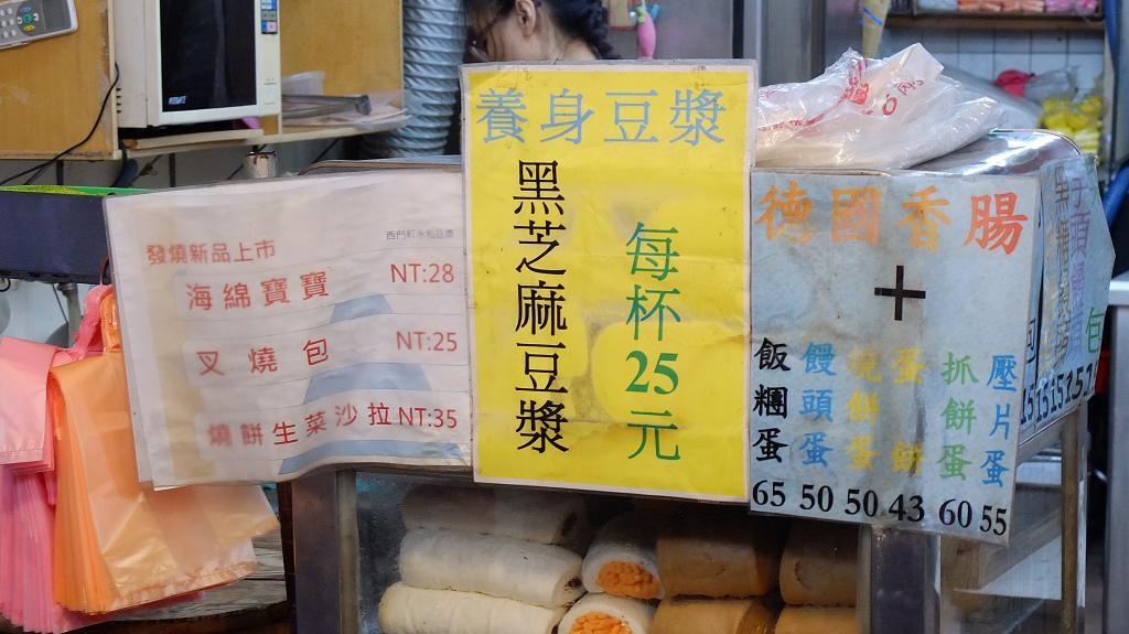 20130720-西門町永和豆漿 (5).jpg