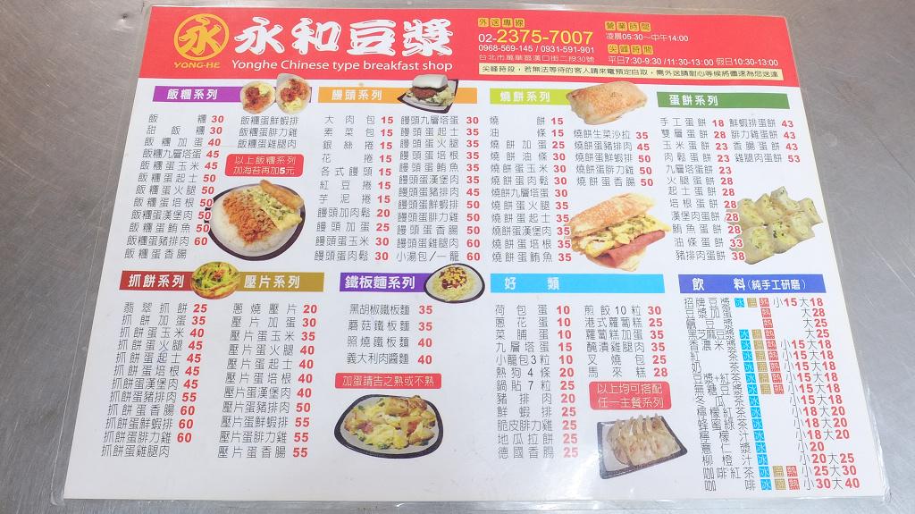 20130720-西門町永和豆漿 (6).jpg