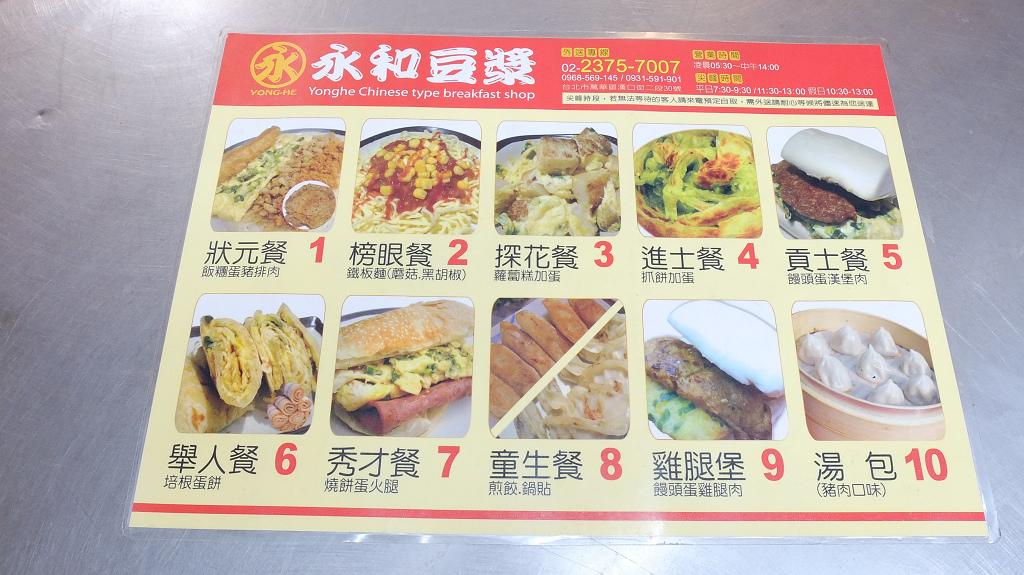 20130720-西門町永和豆漿 (7).jpg