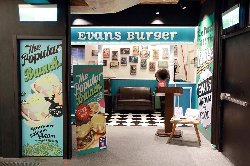20130722 Evans  Burger (2).jpg