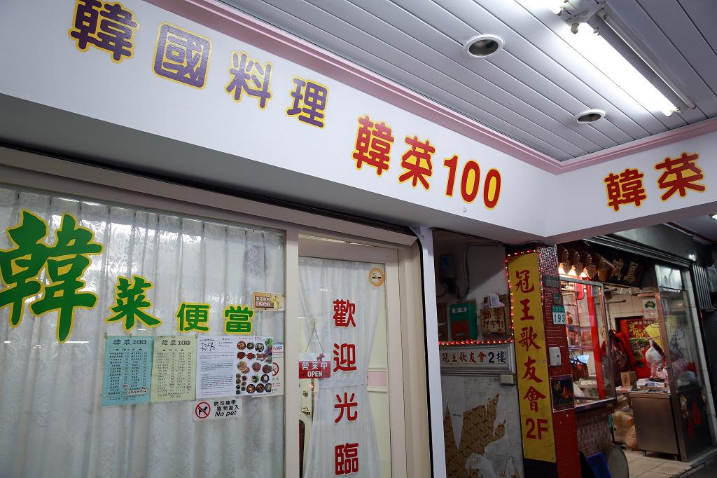 20130723- 韓菜100 (2).jpg