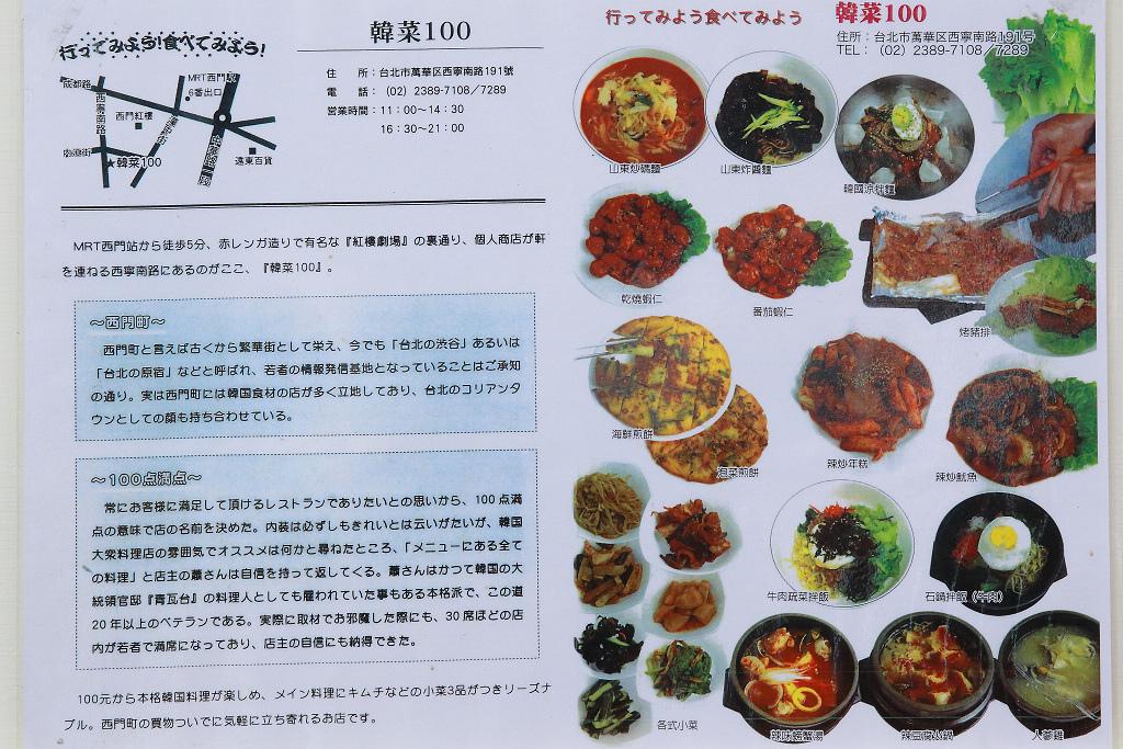 20130723- 韓菜100 (5).jpg