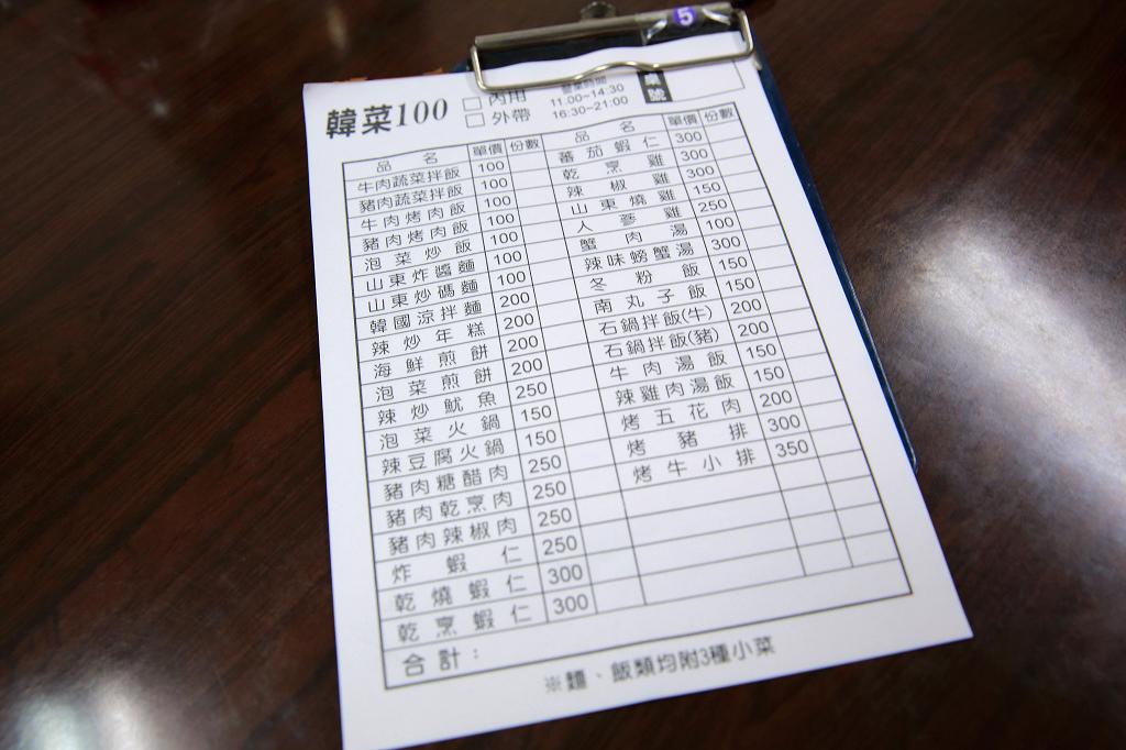 20130723- 韓菜100 (6).jpg