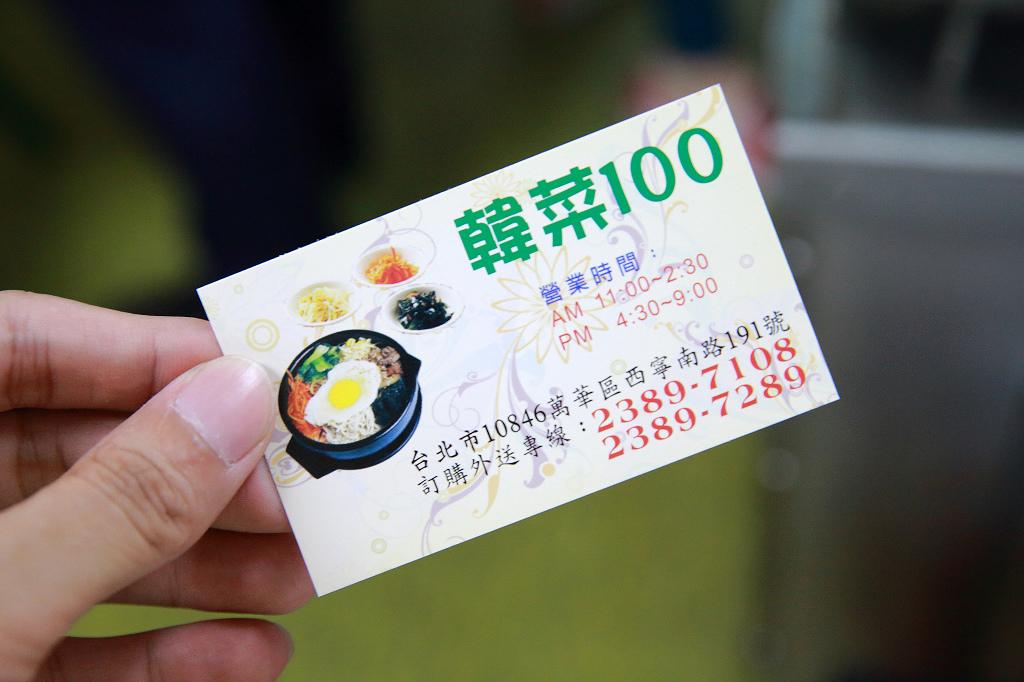 20130723- 韓菜100 (28).jpg