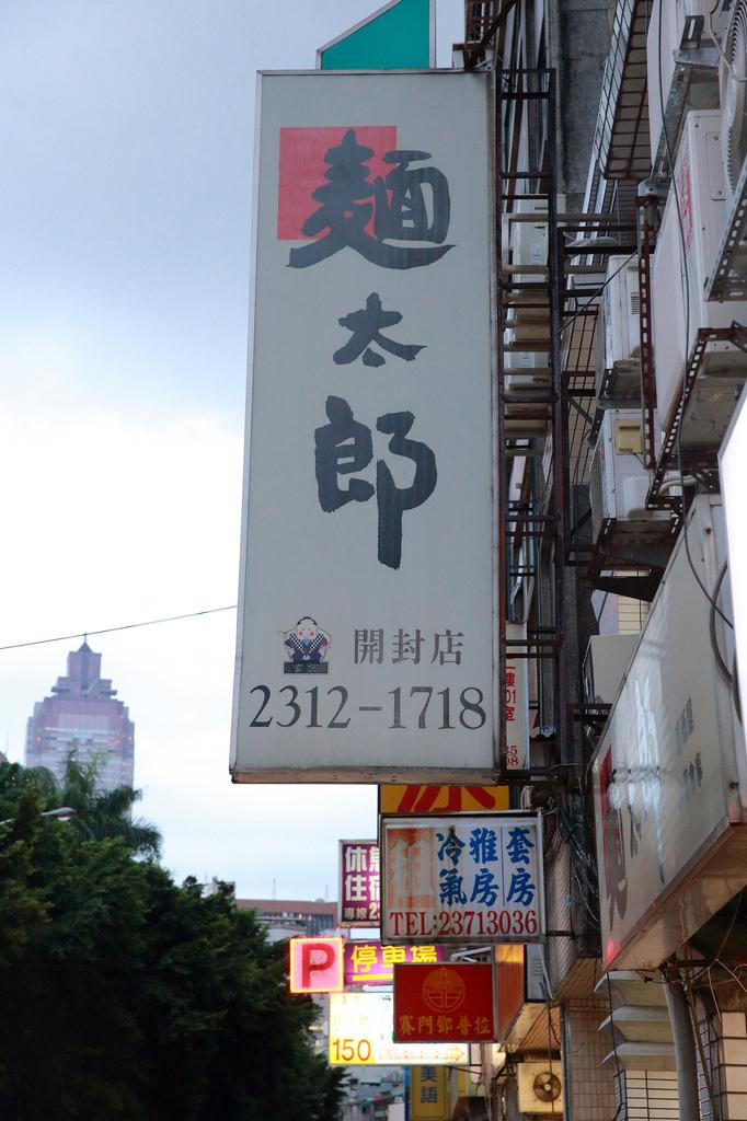 20130725麵太郎 (1).jpg