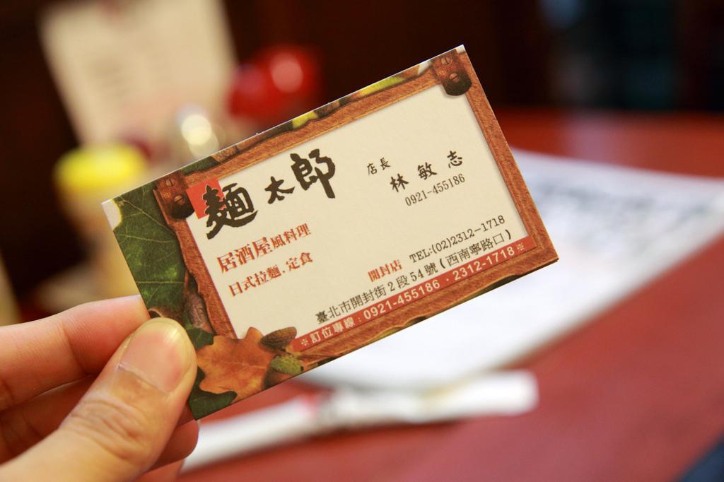 20130725麵太郎 (16).jpg