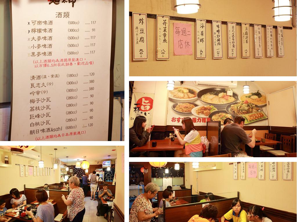 20130725麵太郎 (6).jpg
